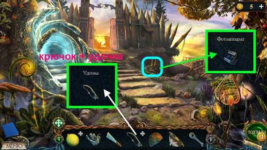 соединяем крючок и удочку, достаем удочкой фотоаппарат в игре затерянные земли 3