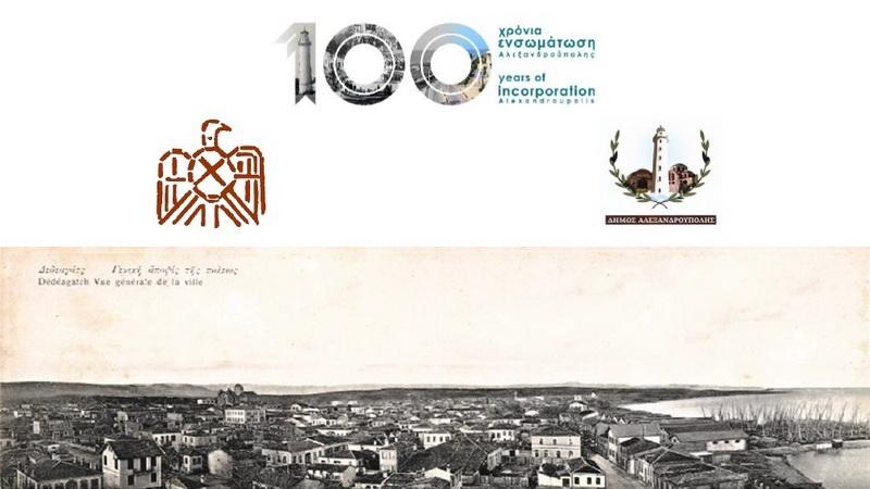 Παρουσίαση της επετειακής ιωβηλαίας έκδοσης του Ελευθερίου Τσινταράκη «Αλεξανδρούπολη, Πόλη - Άνθρωποι - Γεγονότα»