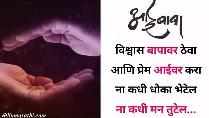 Aai-baba Quotes marathi