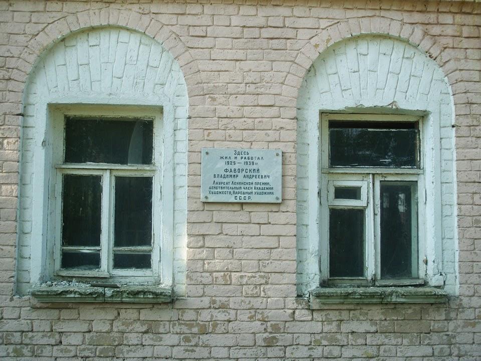 Сергиев Посад, Клементьевка, дом Фаворского