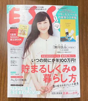 ESSE5月号の表紙の写真