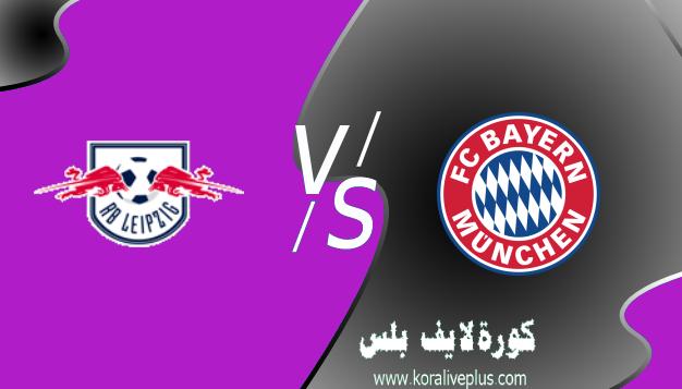 مشاهدة مباراة بايرن ميونخ ولايبزيغ بث مباشر اليوم كورة لايف 03-04-2021 في الدوري الالماني