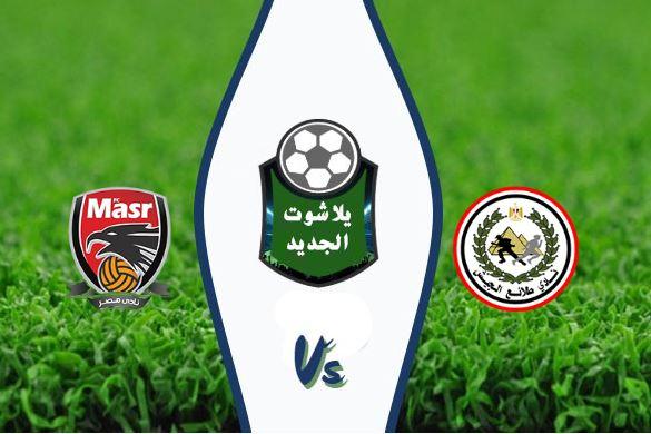نتيجة مباراة طلائع الجيش ونادي مصر اليوم الثلاثاء 4-02-2020 الدوري المصري