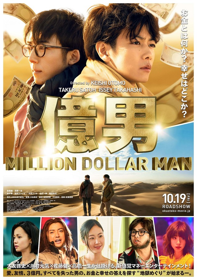 Poster - Million Dollar Man (Oku Otoko)
