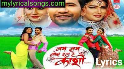 Bam Bam Bol Raha Hai Kashi Lyrics