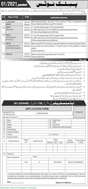 Public Sector Organization Pakistan Atomic Energy Commission Jobs January 2021 Latest Advertisement No. 01/2021