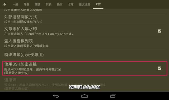jptt-ssh-PTT 過載連不上?各種軟體快速登入技巧整理(SSH加密連線)