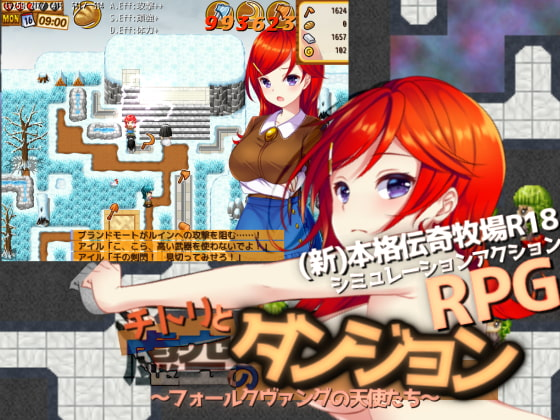 [H-GAME] Chitori and the Sky Dungeon JP