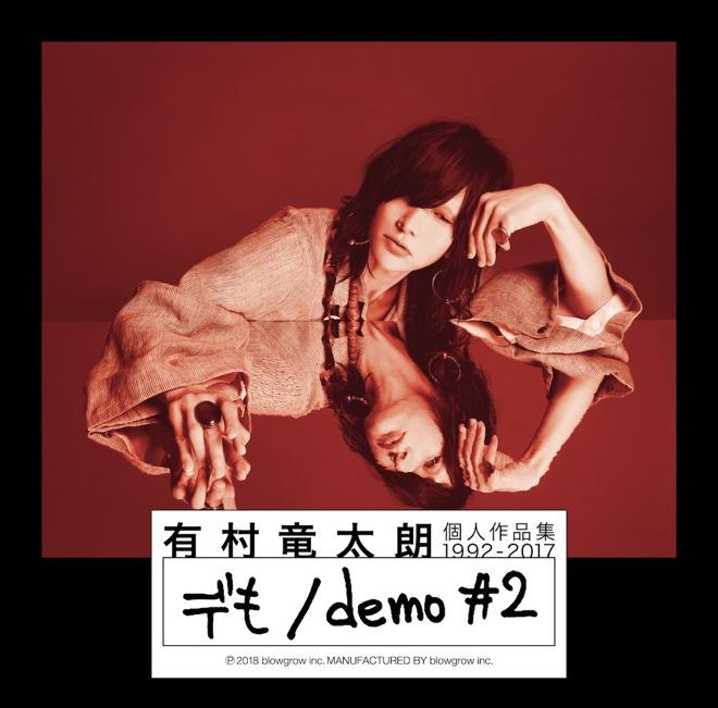 Ryutaro Arimura - DEMO #2 [Limitada A]