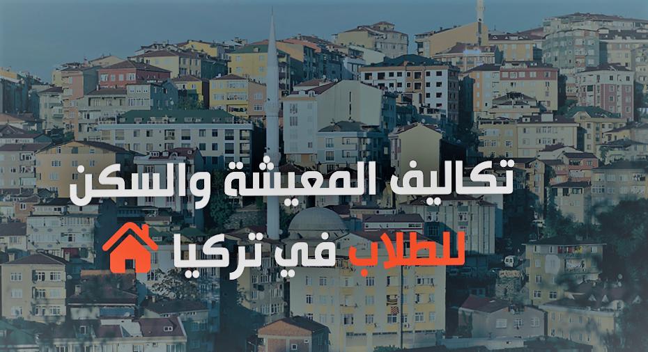 تكاليف المعيشة في تركيا والسكن للطلاب الاجانب الراغبين في الدراسة في تركيا