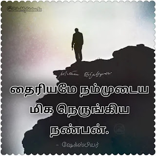 Shakespeare tamil quote image