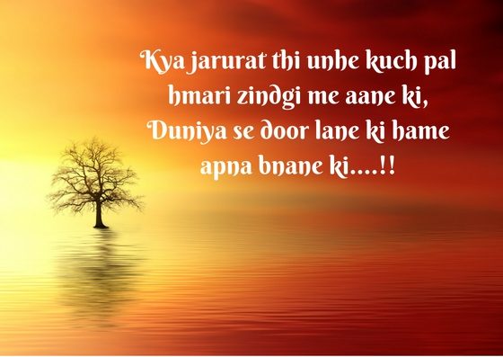 Romantic Sad Shayari
