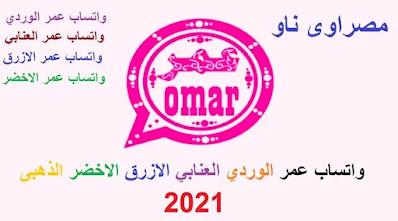واتساب عمر الوردي العنابي الازرق الاخضر الذهبى 2021