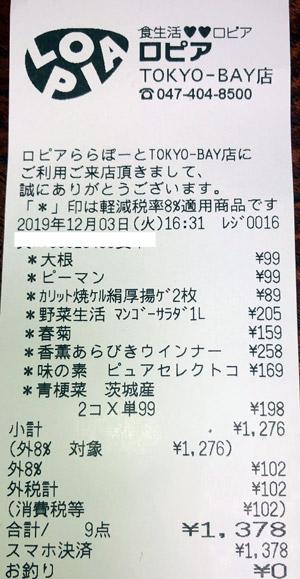 ロピア ららぽーとTOKYO-BAY店 2019/12/3 のレシート