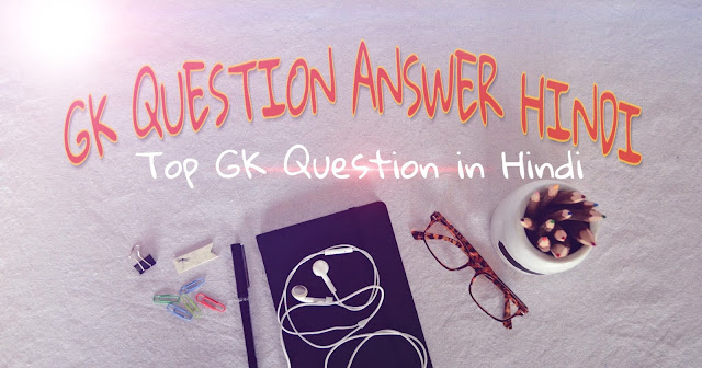 Gk Question With Answer- Gk Question in Hindi