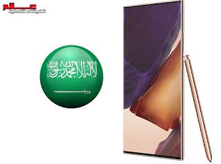 سعر سامسونج جالاكسي نوت 20 الترا 5G في السعودية Galaxy Note20 Ultra 5G Phone Prices in KSA