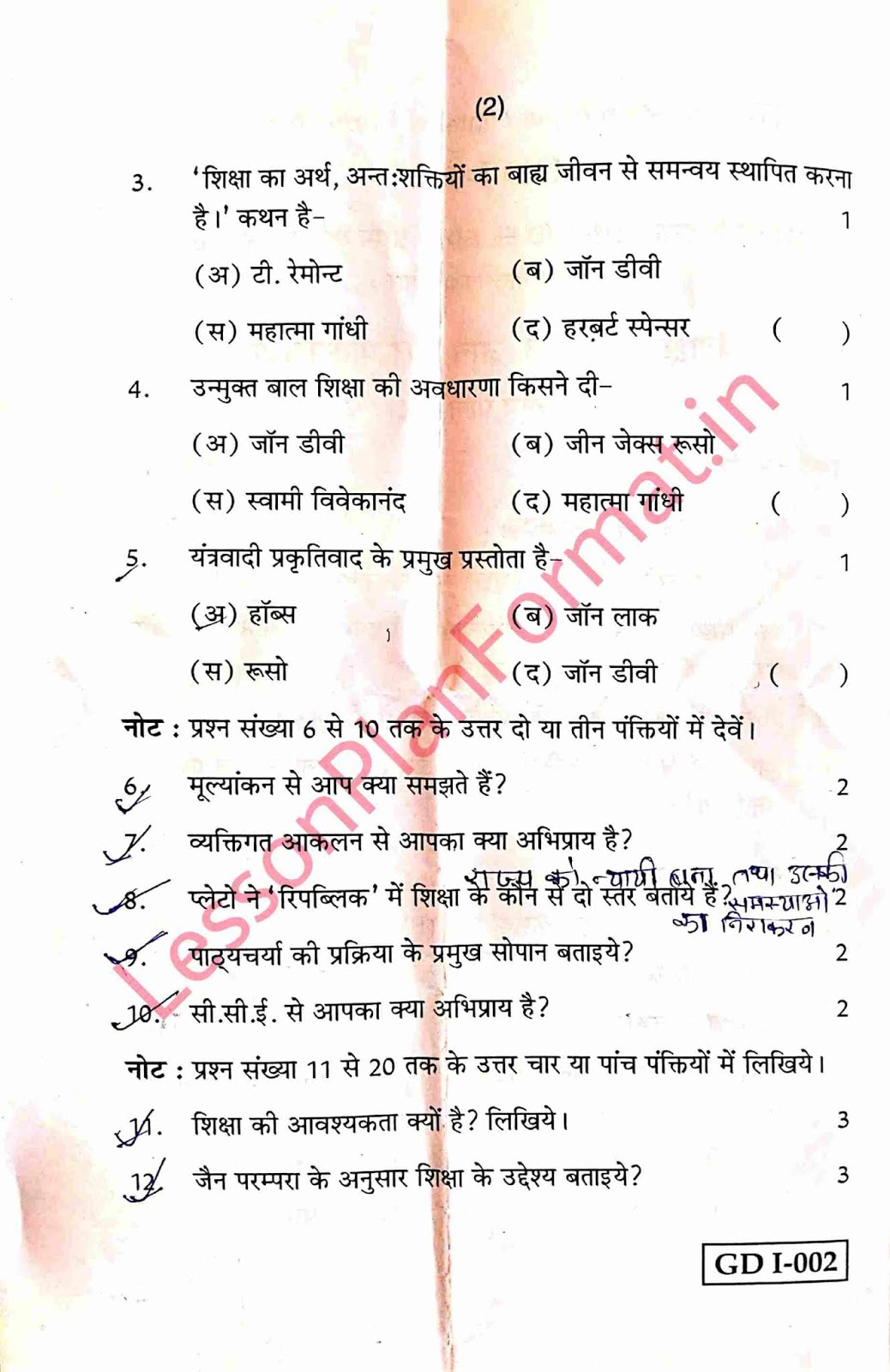 Deled First Year 2nd Paper 2018