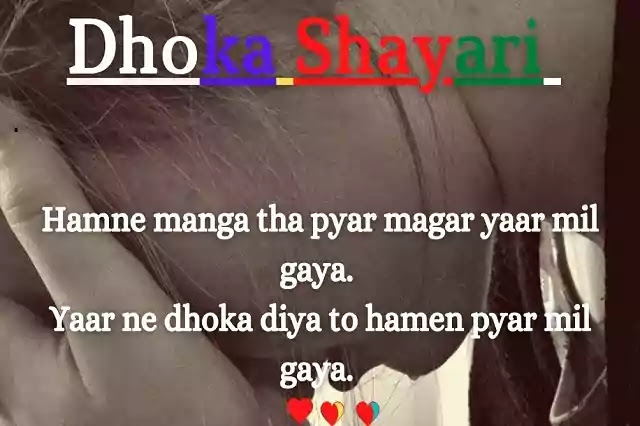Dhoka Shayari | Dhoka Shayari In Hindi | Dhoka Shayari With Images.