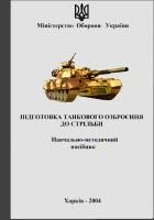 Підготовка танкового озброєння до стрільби