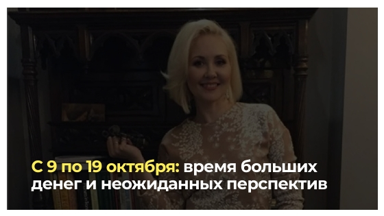 Василиса Володина о периоде с 9 по 19 октября: время больших денег и неожиданных перспектив