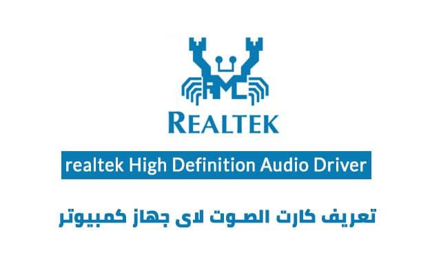 تعريف كارت الصوت لاى جهاز كمبيوتر ويندوز 7 32 – برنامج realtek high definition audio