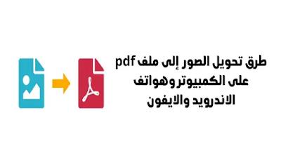 تحويل الصور الى بي دي اف , تحويل الصور الى pdf