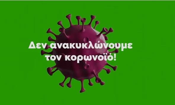 Δήμος Τρικκαίων: Μάσκες και γάντια ΜΟΝΟ στους πράσινους κάδους απορριμμάτων