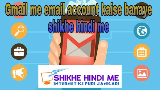Gmail मे Email Account कैसे बनाये? A To Z पूरी जानकारी सीखे हिन्दी मे
