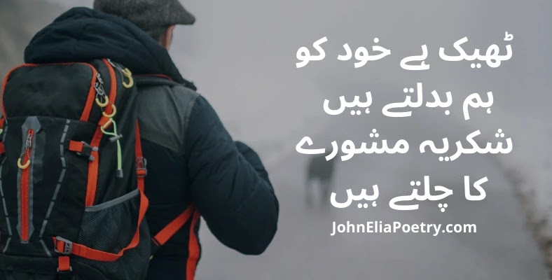 Thek Hai Khud ko Hum Badalte Hain JohnElia