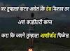 Marathi Status on Life -प्रेरणादायक जीवनावर विचार मराठी मधे