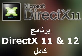برنامج 12 directx 11 كامل ميديا فاير
