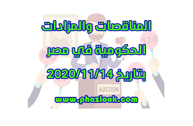 مناقصات ومزادات مصر في 2020/11/14