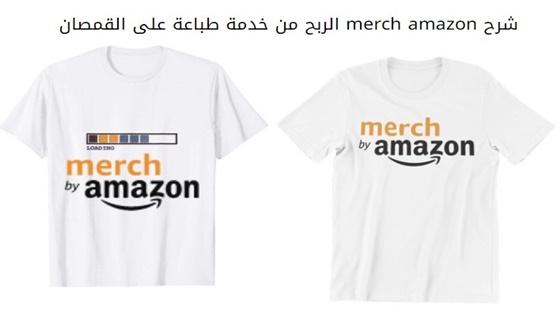 الدليل الشامل حول شرح merch amazon الربح من خدمة طباعة على القمصان