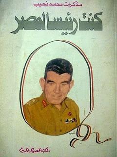 كتاب كنت رئيسا لمصر