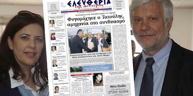 Καταδικάστηκε και στο Εφετείο ο Περιφερειάρχης Πελοποννήσου κ. Τατούλης, για άνιση κατανομή στις εφημερίδες