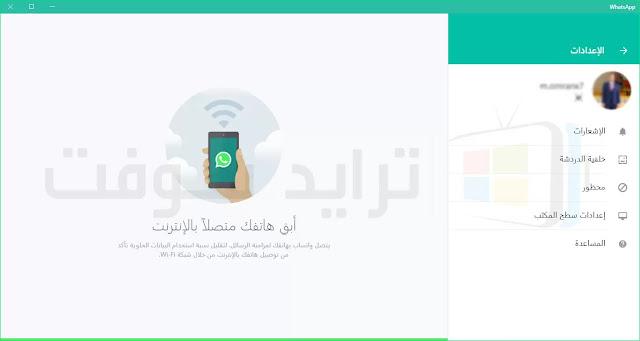 برنامج الواتساب الرسمي للكمبيوتر