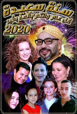 تهنئة لكل أفراد الشعب المغربي العظيم بمناسبة حلول السنة الميلادية الجديدة 2020 م.