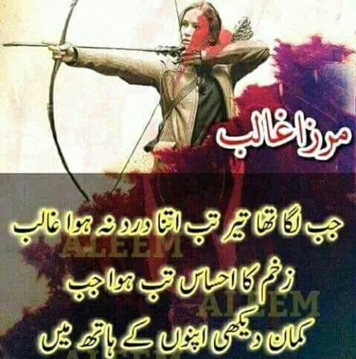 Jab Lagha Tha Teer Tab Itna Dard Na Howa   Urdu 4 Lines Poetry   Mirza Ghalib Urdu Poetry   Urdu Sad Poetry Images - Urdu Poetry World