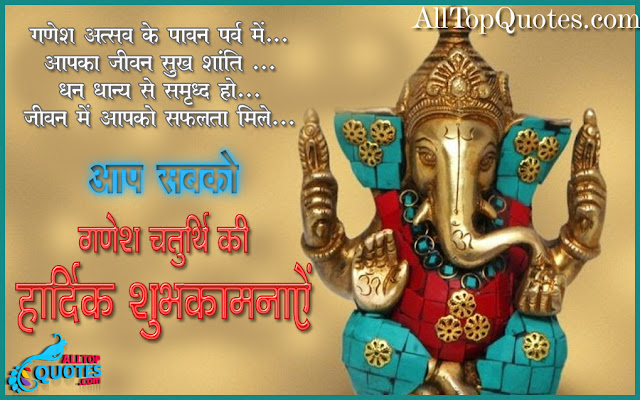 Happy Anniversary Video Song Whatsapp Status Naina Kbi Jo: Happy Ganesh Chaturthi Hindi Quotes And Awesome
