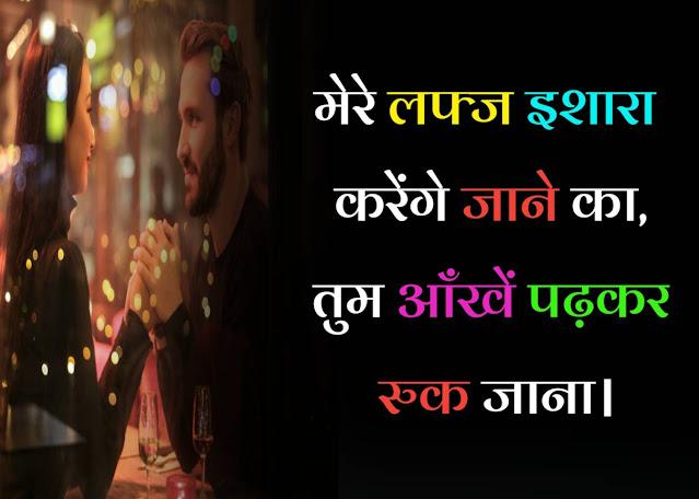 pyar mohabbat ishq love quotes in hindi