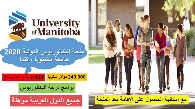 جامعة مانيتوبا