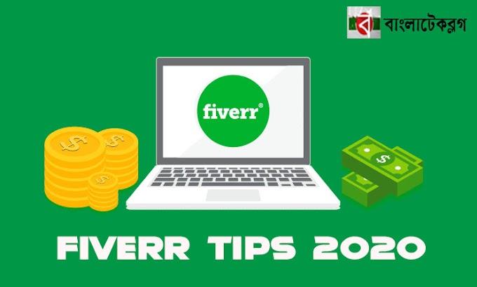 Fiverr - Tips আইপি সংক্রান্ত আলোচনা (A-Z) 【Fiverr এর কিছু সাধারণ প্রশ্ন এবং উত্তর】
