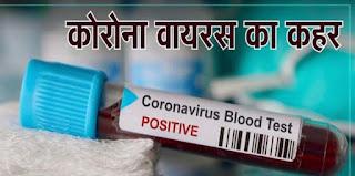 कंटेंटमेंट एरिया के दो व्यक्ति हुए कोरोना वायरस संक्रमित पॉजिटिव