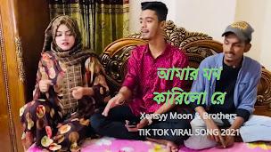 Amar Mon Karilo Re Lyrics (আমার মন কারিলো রে) Xensyy Moon | Brothers