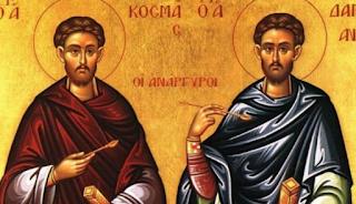 Άγιοι Ανάργυροι: Οι θαυματουργοί γιατροί για κάθε ασθένεια