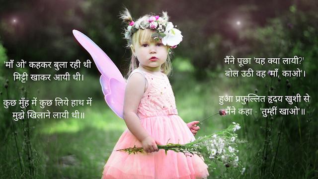 Hindi Poem - Mera Naya Bachpan
