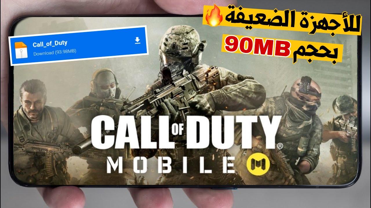 تحميل لعبة كود موبايل Call Of Duty بحجم 90Mb فقط اخر تحديث 1.0.16 من ميديافاير لن تصدق   COD Mobile