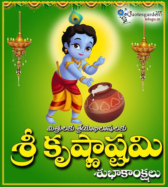 sri krishnaashtami telugu wishes images wallpapers