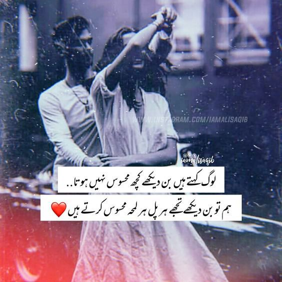 Couple DP with Poetry for Whatsapp