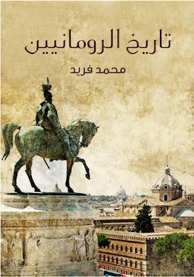 تحميل وقراءة كتاب تاريخ الرومانيين تأليف محمد فريد